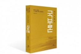 도서출판 행복에너지, 최익용 저자의 '국부론'