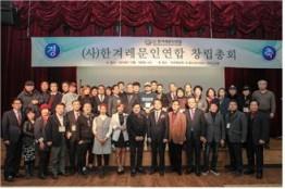 한겨레 예술인 플랫폼 사)한겨레문인연합 창립총회