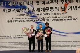 '학교폭력추방 범세계운동의 날' 기념식... PRESS AWARDS(언론상) 시상