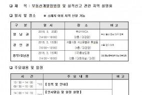 한국부동산개발협회, 부동산개발업 지역설명회 개최