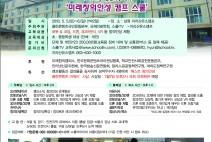'미래창의인성 캠프 스쿨' 어린이날 개최 예정