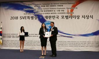 학교폭력추방본부, 'SVE특별상•대한민국 모범리더상' 시상식 대성황
