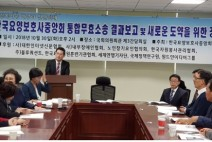 서울서부지방법원, '[구]한국요양보호사중앙회(민소현)의 전국요양보호사대회 개최금지 가처분' 결정