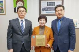 전혜숙 의원, 대한민국 참봉사대상(KOREA AWARDS) '법률공로대상' 수상